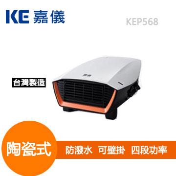 嘉儀陶瓷電暖器(KEP20)