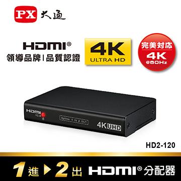 大通 1進2出HDMI分配器(4K*2K) HD2-120