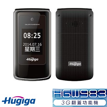Hugiga HWG983 3G折疊式老人手機-黑(HGW983-黑)
