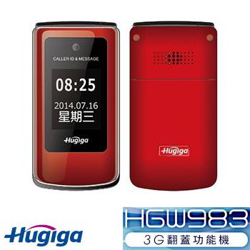 Hugiga HWG983 3G折疊式老人手機-紅