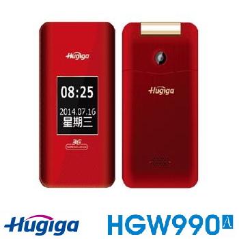 Hugiga HGW990a 3G大視屏折疊式老人手機-紅