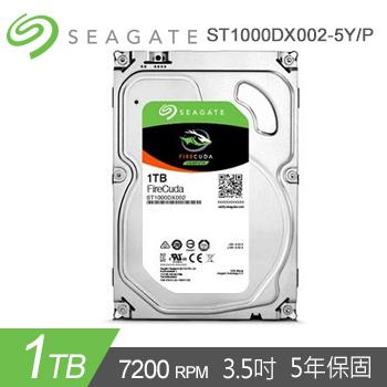 【1TB】Seagate 3.5吋 SSHD固態混合碟FireCuda(ST1000DX002-5Y/P)