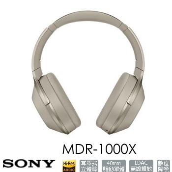 SONY MDR-1000X無線藍牙降噪耳機-象牙白