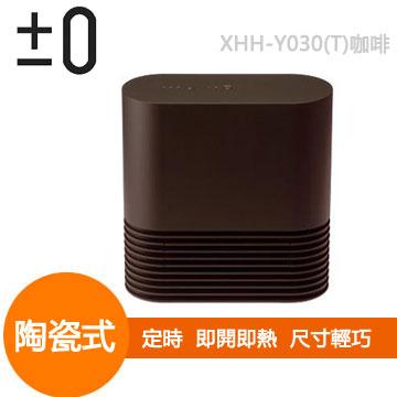 正负零+_0陶瓷电暖器(XHH-Y030(T)咖啡)