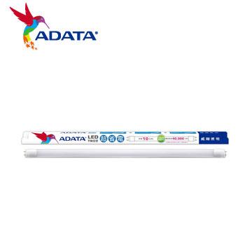 ADATA 威剛10W大角度T8燈管-黃光(10W T8)