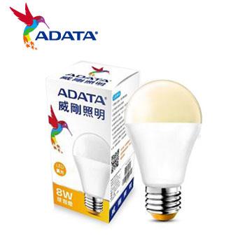 ADATA 威剛8W大角度LED球泡燈-黃光