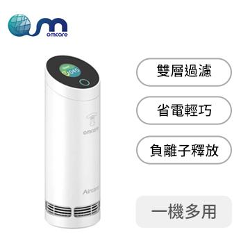 Omcare OA002便攜型空氣清淨機(OA002-白)