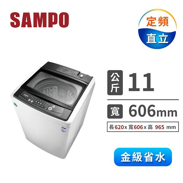 聲寶 11公斤單槽定頻洗衣機(ES-H11F(W1))