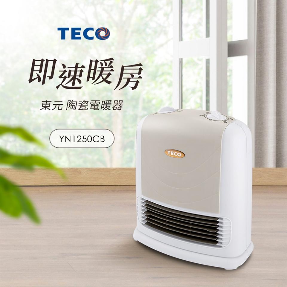 東元陶瓷電暖器(YN1250CB)