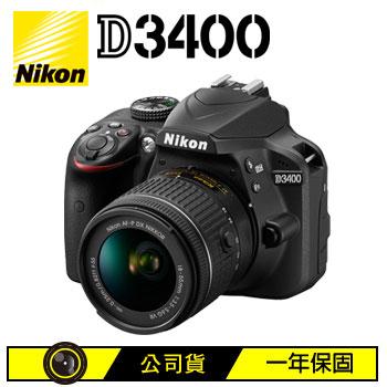 Nikon D3400 數位單眼相機 (KIT)