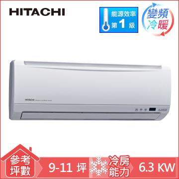 日立精品型1對1變頻冷暖空調RAS-63YK RAC-63YK