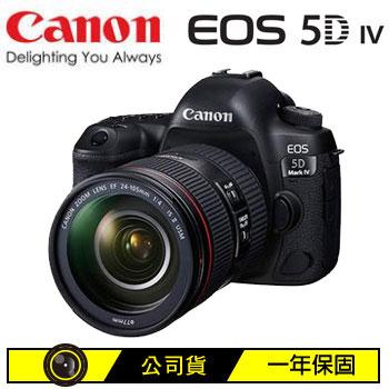 Canon EOS 5D IV數位單眼相機(5D Mark IV(24-105II)kit)