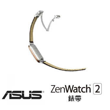 ASUS ZenWatch2 錶帶-拿鐵色(WI500Q STRAP L-BRN)