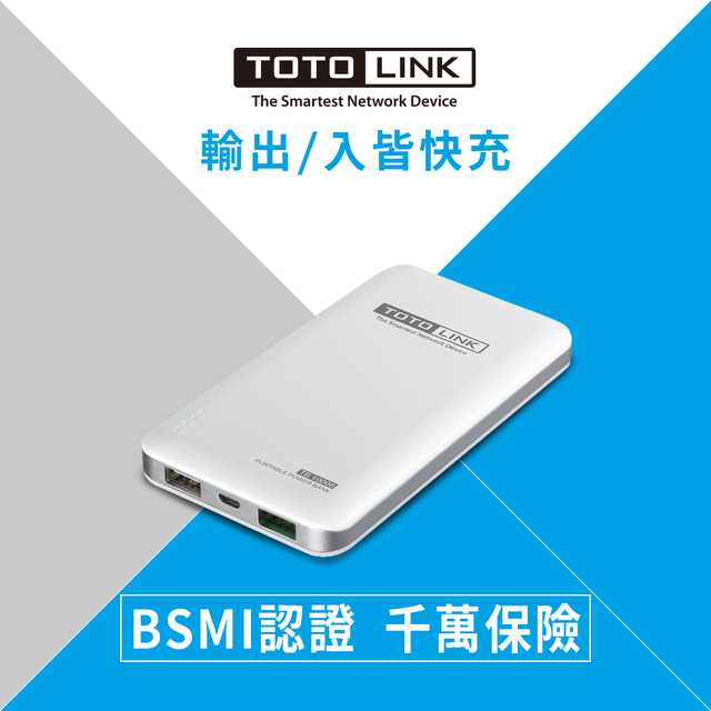 【10000mAh】TOTOLINK 超薄快充行動電源 - 白(TB10000-W)