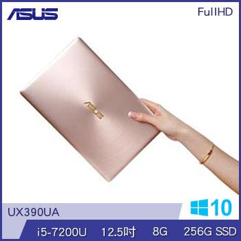 ASUS UX390UA Ci5 256G SSD筆記型電腦(UX390UA-0101B7200U玫瑰金)