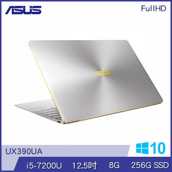 ASUS UX390UA Ci5 256G SSD筆記型電腦(UX390UA-0161C7200U灰)