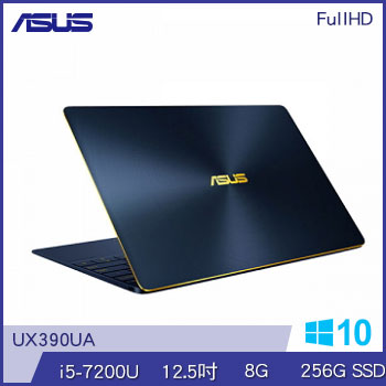 ASUS UX390UA Ci5 256G SSD筆記型電腦