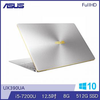 ASUS UX390UA Ci5 512G SSD筆記型電腦(UX390UA-0141C7200U灰)