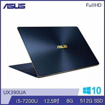 ASUS UX390UA Ci5 512G SSD筆記型電腦(UX390UA-0131A7200U藍)