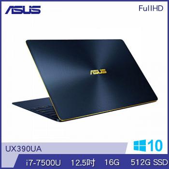 ASUS UX390UA Ci7 512G SSD筆記型電腦(UX390UA-0181A7500U藍)
