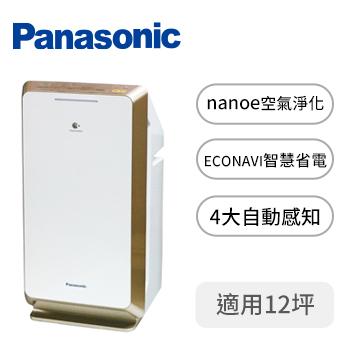 Panasonic nanoe 12坪空氣清淨機