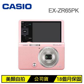 CASIO EX-ZR65PK 數位相機-粉紅