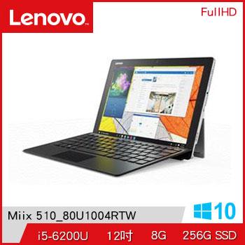 LENOVO IdeaPad Miix 510 Ci5 筆記型電腦(Miix 510_80U1004RTW)