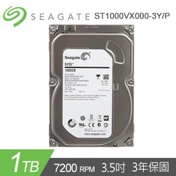 """【1TB】Seagate 3.5"""" 監控影音專用硬碟 SV35(ST1000VX000-3Y/P)"""