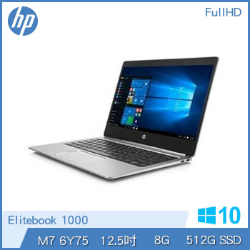 HP Elitebook 1000  Core M7 512G SSD筆記型電腦(Elitebook 1000)