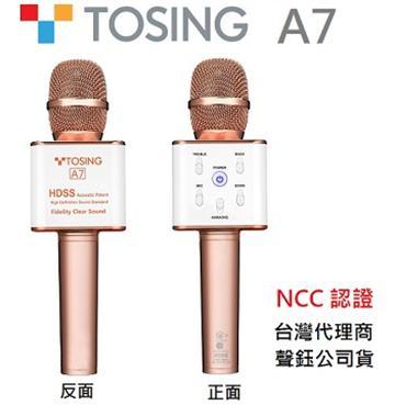 TOSING藍牙喇叭無線麥克風(A7(玫瑰金))