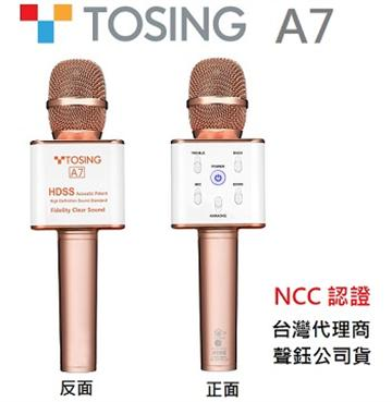 TOSING藍牙喇叭無線麥克風 A7(玫瑰金)