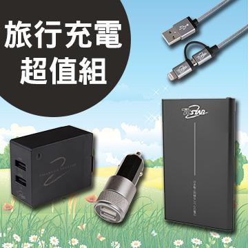 TCSTAR 旅行充電超值組-黑(200+2000+2100+060201BK)