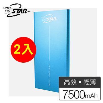 TCSTAR 輕薄鋰聚合物行動電源-藍2入(MBK120201BU)