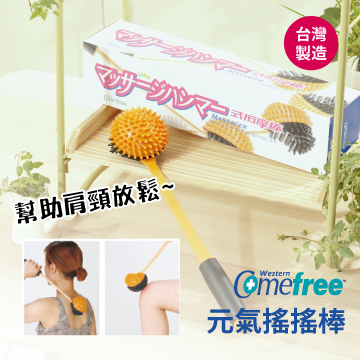 Comefree元气摇摇棒-橘(CF-3352)