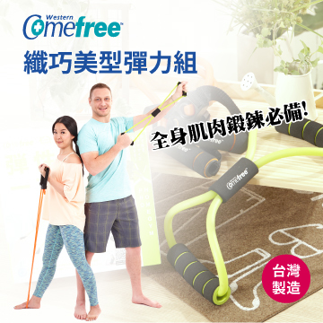 Comefree纤巧美型弹力组(CF-81114)