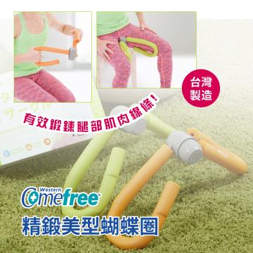 Comefree精锻美型蝴蝶圈(CF-81115)