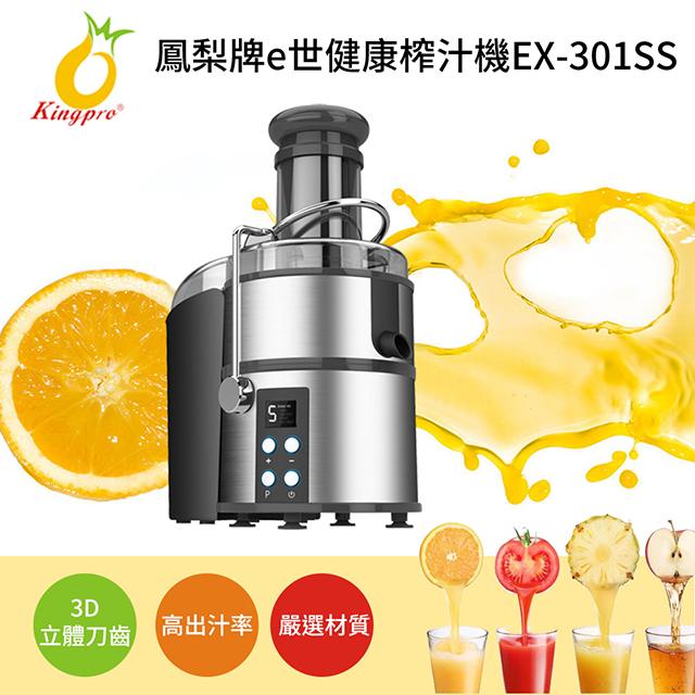 【拆封品】凤梨牌e世健康榨汁机(EX-301SS)