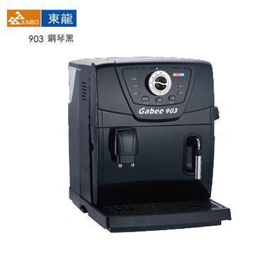 東龍 全自動義式濃縮咖啡機Gabee TE-903 黑(TE-903)