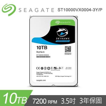 【10TB】Seagate SkyHawk 3.5吋 監控影音用硬碟(ST10000VX0004-3Y/P)