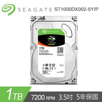 【1TB】Seagate FireCuda 3.5吋 SSHD固態混合碟(ST1000DX002-5Y/P)