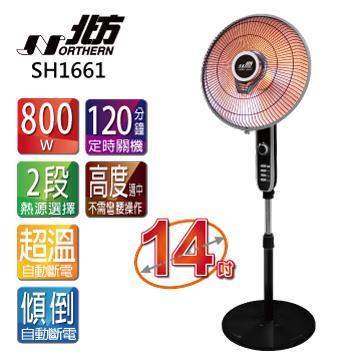 北方14吋高腳碳素電暖器(SH1661)