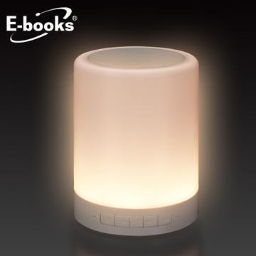 E-books D14 LED觸控式夜燈喇叭