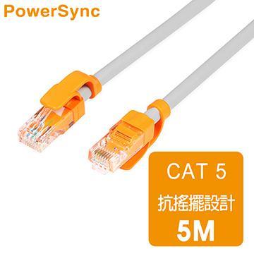 群加Cat5抗搖擺網路線-5米(CLN5VAR8050A)