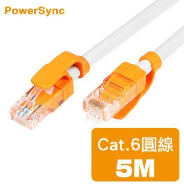 群加Cat6抗搖擺網路線-5米(CLN6VAR9050A)