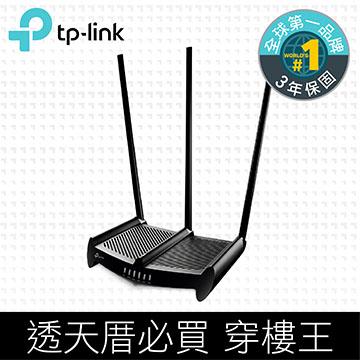 TP-LINK WR941HP 450M高功率無線N路由器(TL-WR941HP(TW))