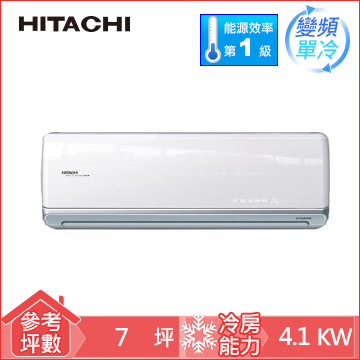 日立頂級型1對1變頻單冷空調RAS-40JK