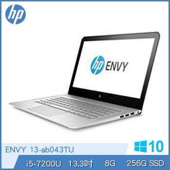HP ENVY 13-ab043TU Ci5-7200 256G 筆記型電腦