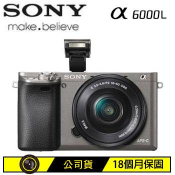 SONY α6000L可交換式鏡頭相機KIT-石墨灰