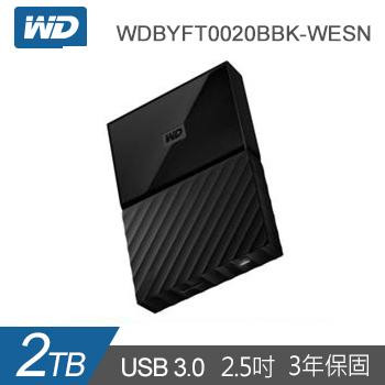 【2TB】WD 2.5吋 行動硬碟My Passport(黑)