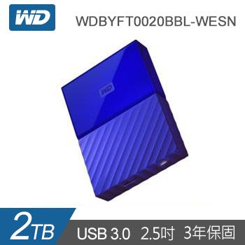 【2TB】WD 2.5吋 行動硬碟My Passport(藍)